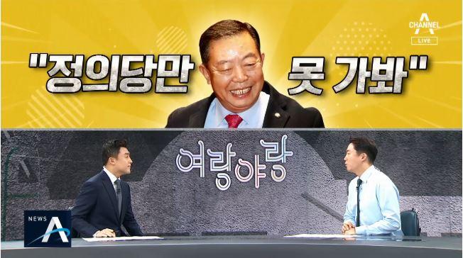 """[여랑야랑]이찬열의 자학 개그 """"정의당만 못 가봐"""" /...."""