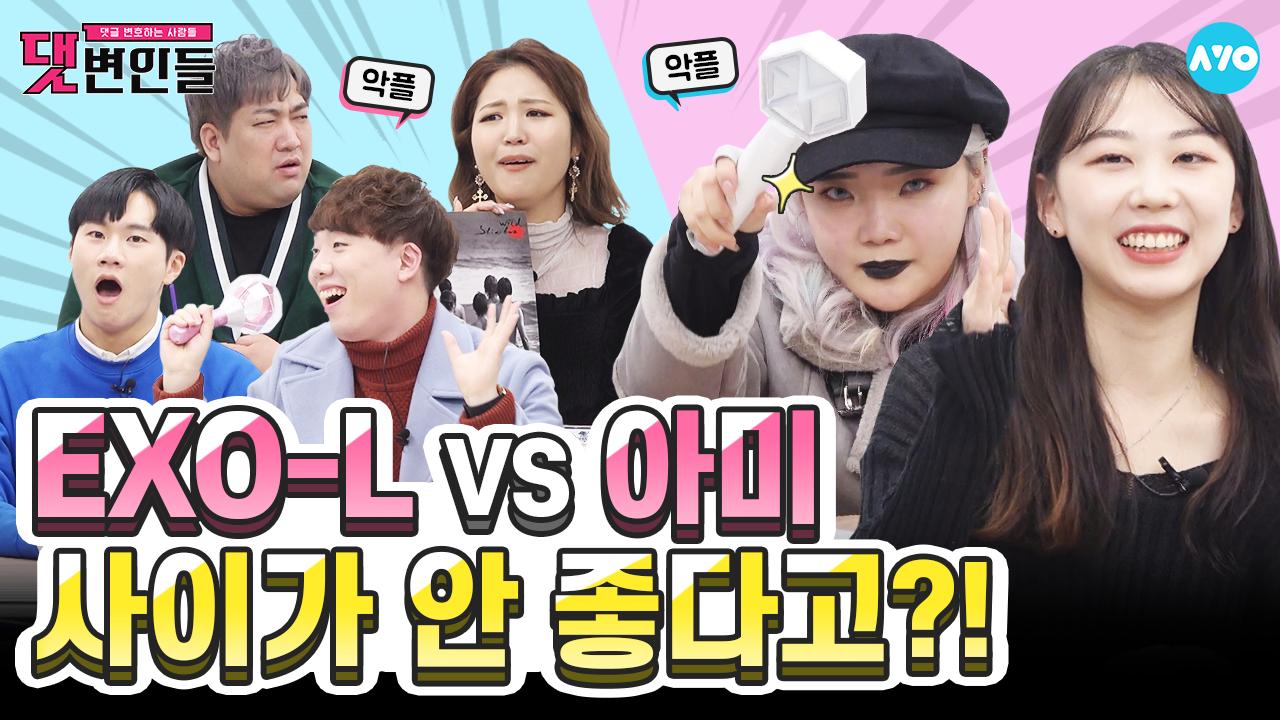 엑소 팬 vs. 방탄소년단 팬...이제는 말할 수 있다....
