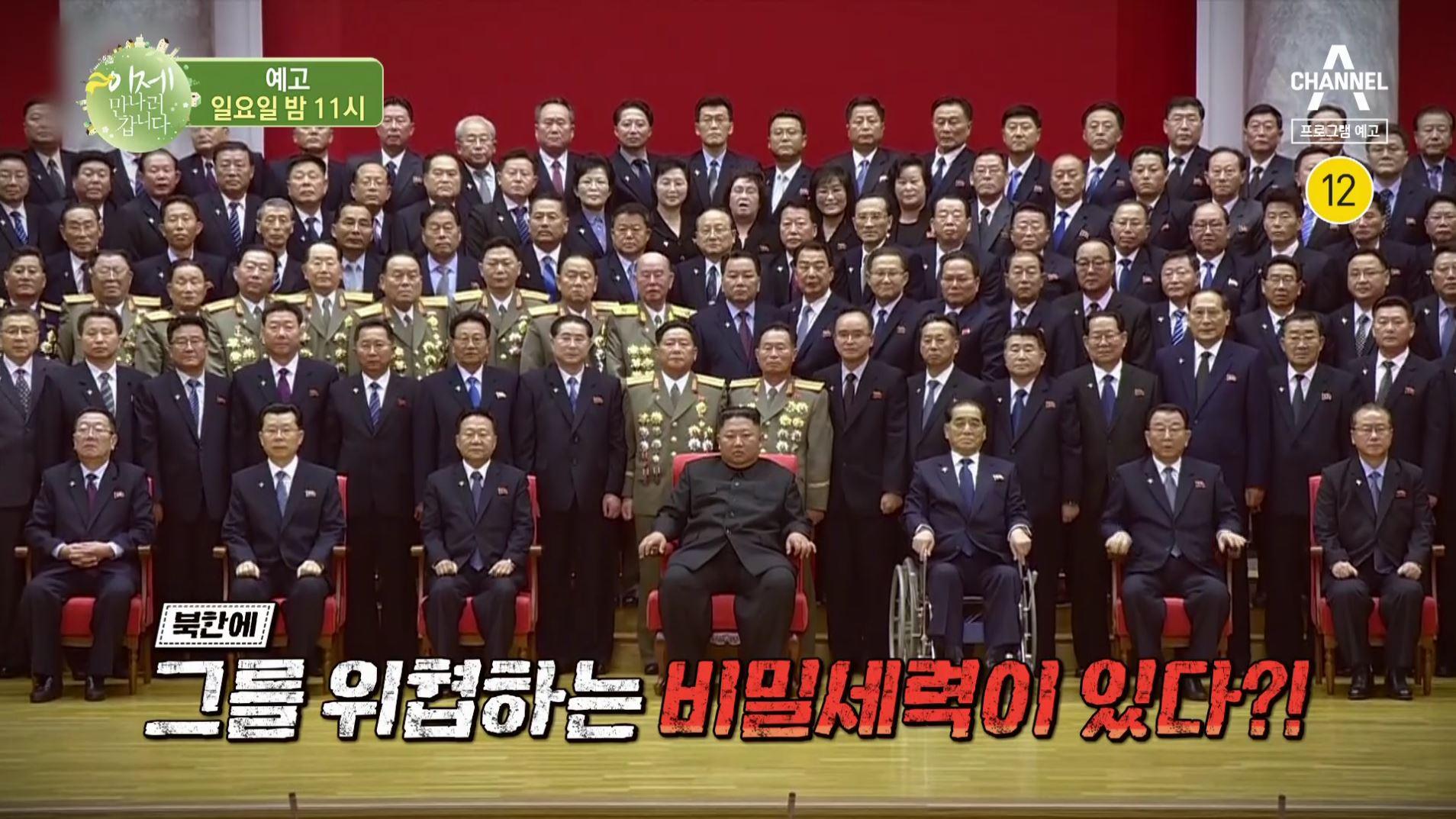 [예고] 이만갑 최초 공개! 김정은 위원장을 위협하는 ....