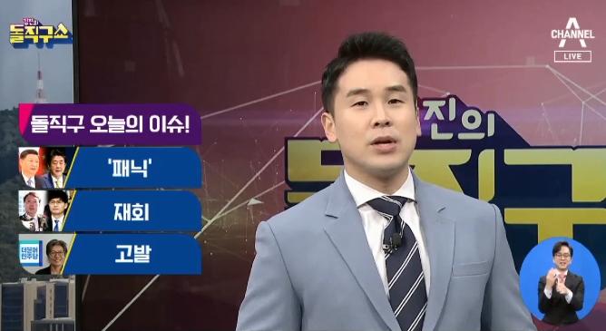 [2020.2.14] 김진의 돌직구쇼 417회