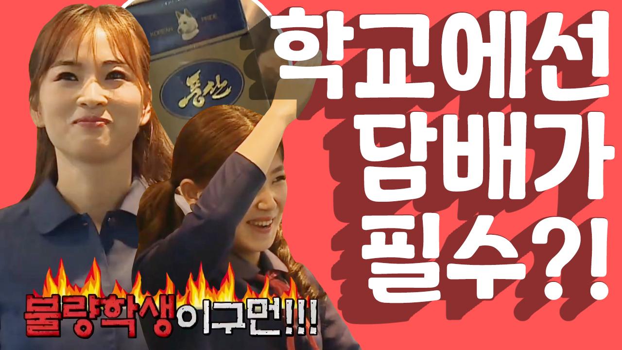 [세이하이 탈북미녀] 북한미녀의 학창시절 썰 大공개