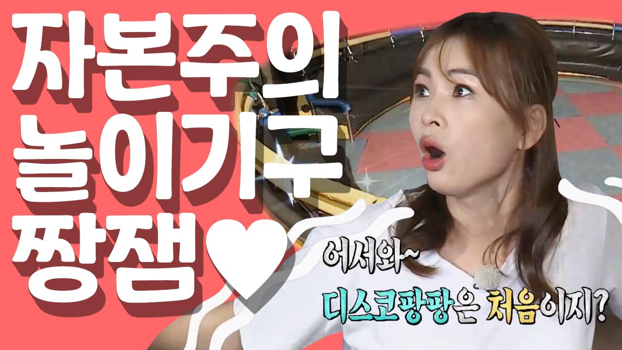 [세이하이 탈북미녀] 오빠들과 디스코팡팡♥ (꺄륵) 북....