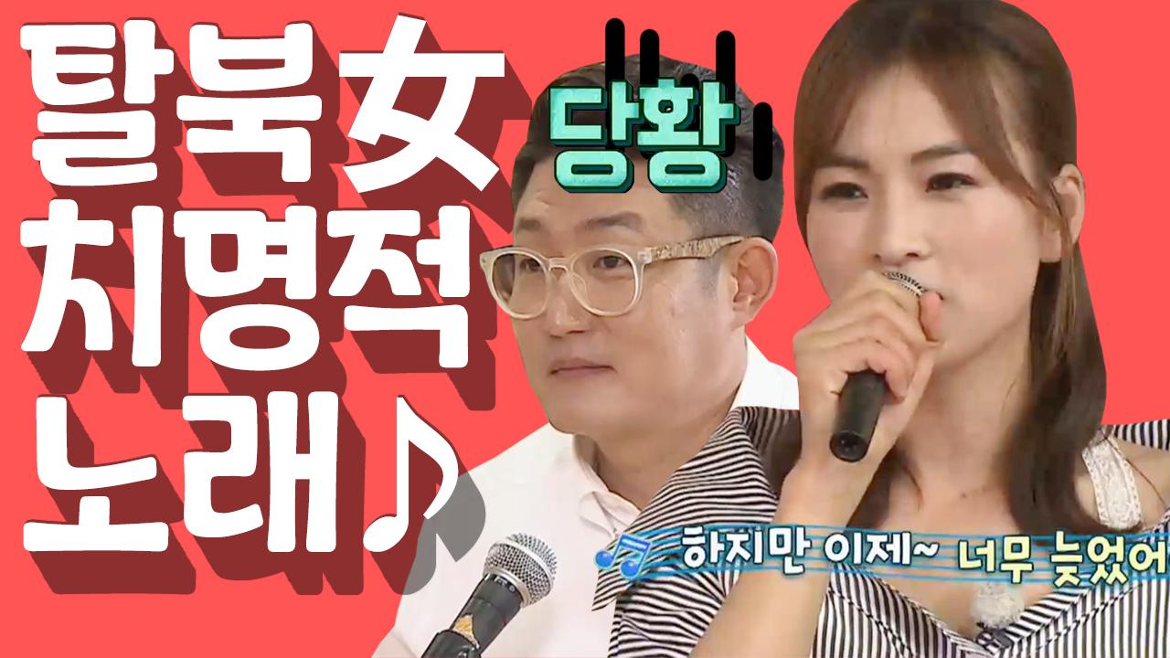 [세이하이 탈북미녀] 걸그룹 데뷔 전 김현철 작곡가를 ....