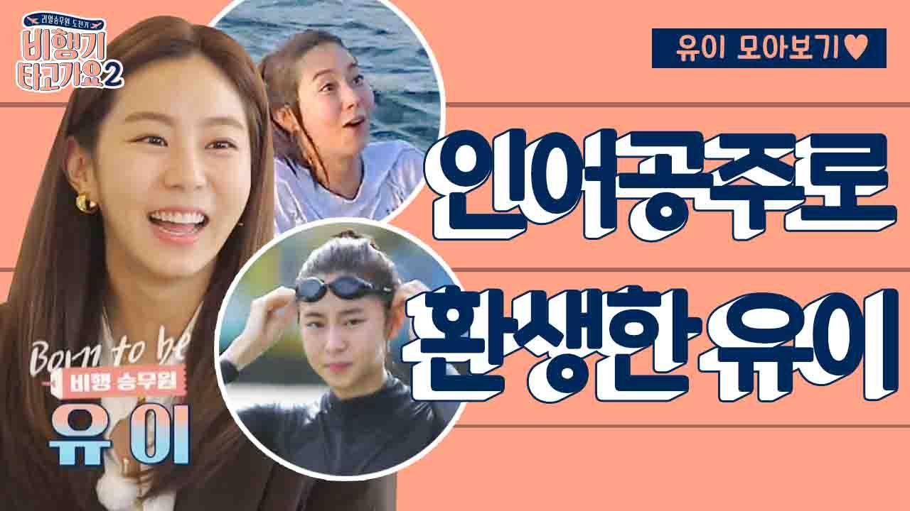 [비타크루 유이] 수영선수 출신 ★갓유이★ 수영씬 大공....