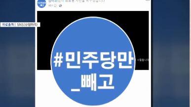 """임미리 교수 고발 취하…""""반민주적 행태"""" 후폭풍"""