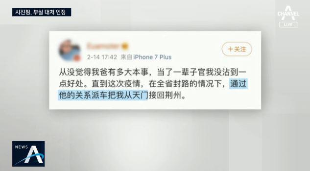 """""""공무원 아빠 덕분에 귀가""""…시진핑 정부 향한 성난 민...."""