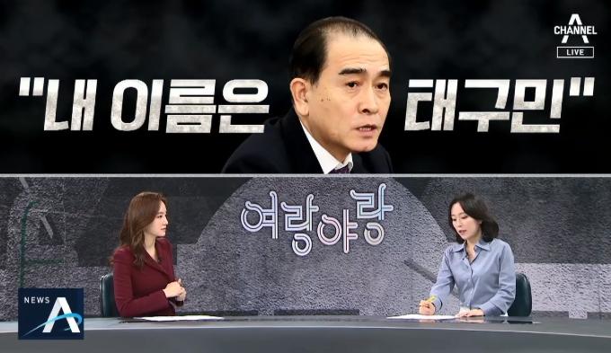 """[여랑야랑]태영호 '태구민'으로 출마 / 임미리 """"민주...."""