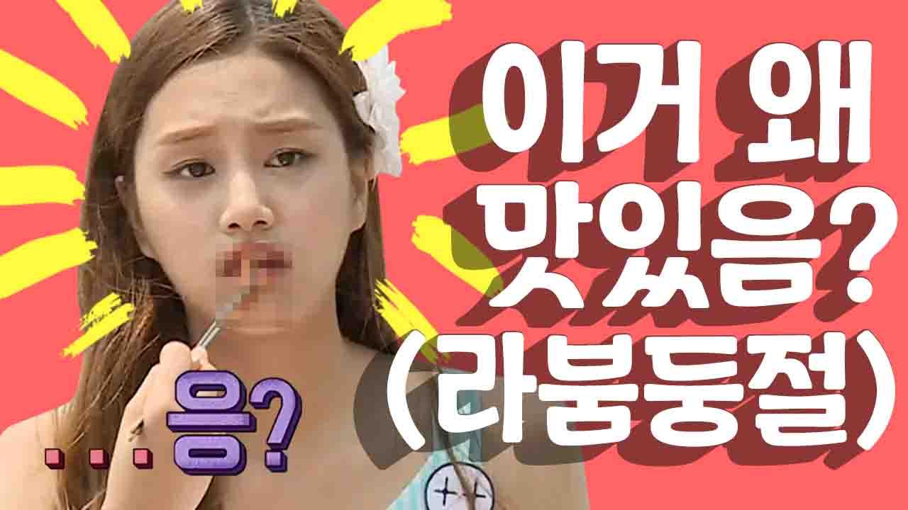 [세이하이 탈북미녀] 통일촌에 찾아온 걸그룹 라붐(LA....