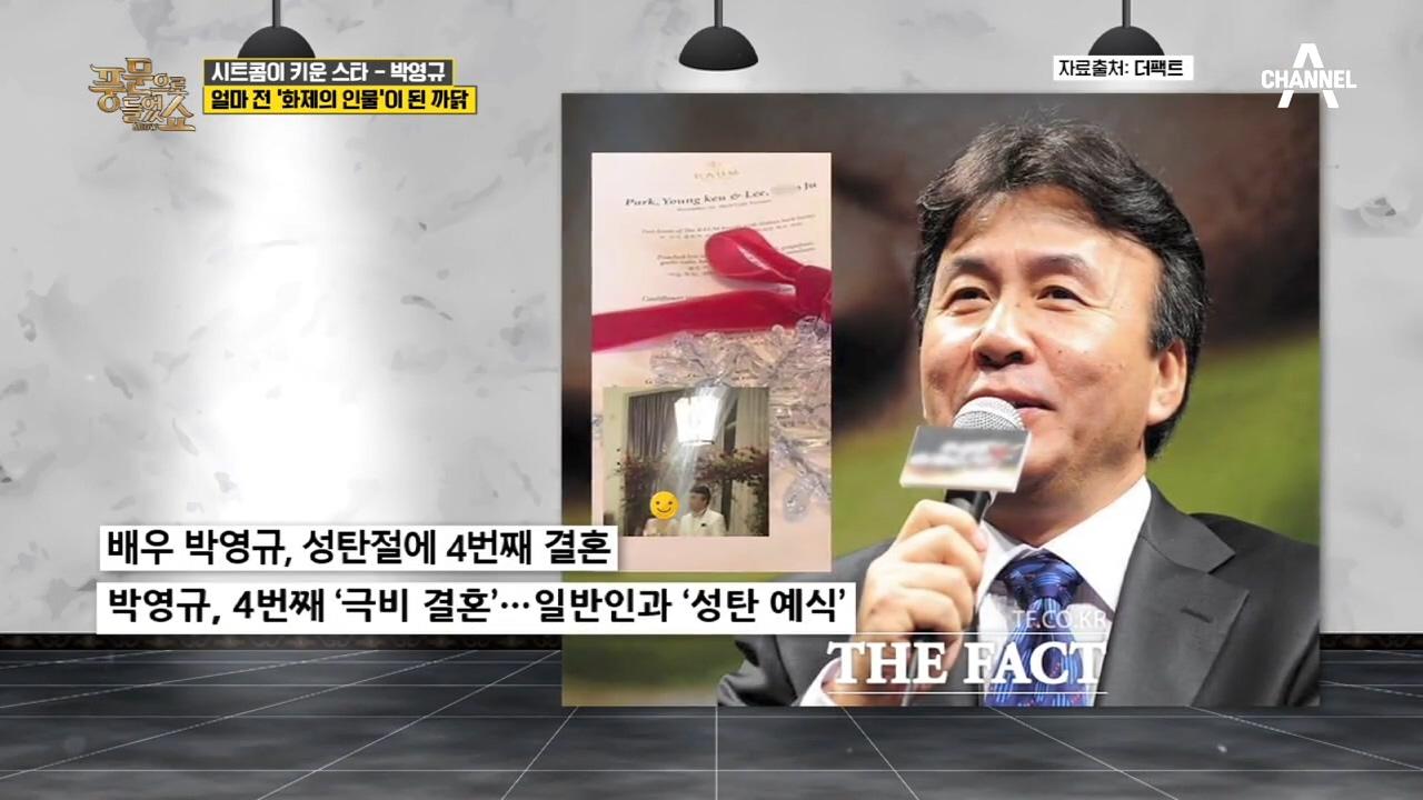 올해 68세인 박영규, 얼마 전 극비리에 네 번째 결혼....