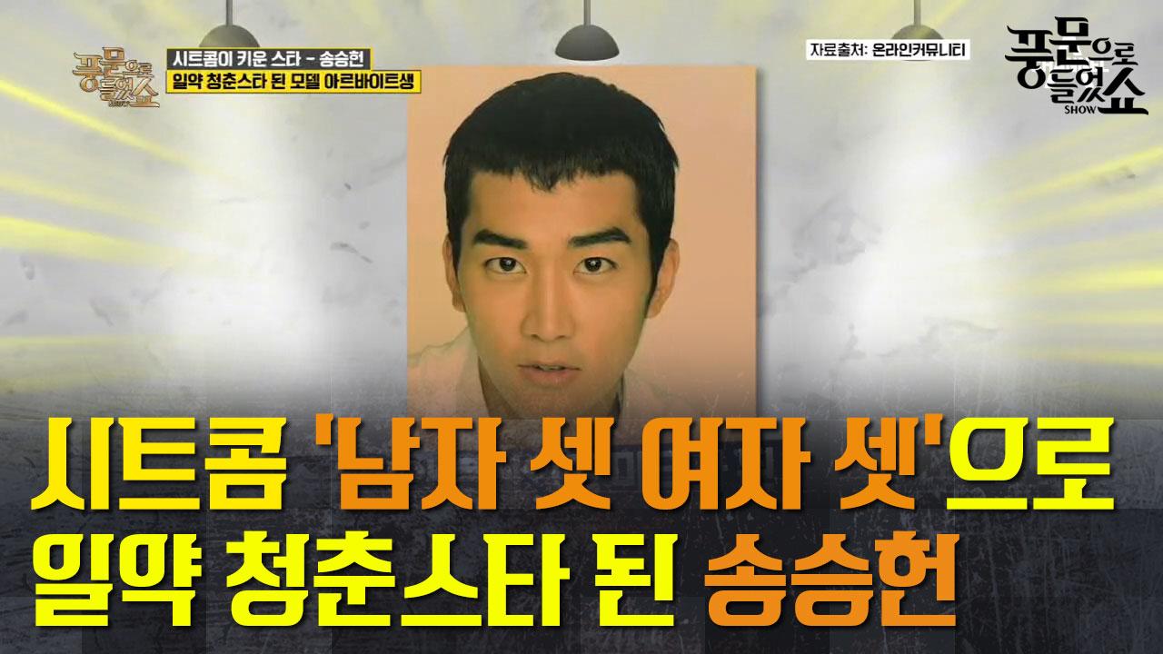 ^숯검댕이 눈썹^으로 스타덤에 오른 송승헌! 발연기 때....