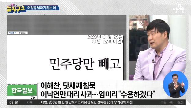 [2020.2.18] 김진의 돌직구쇼 419회