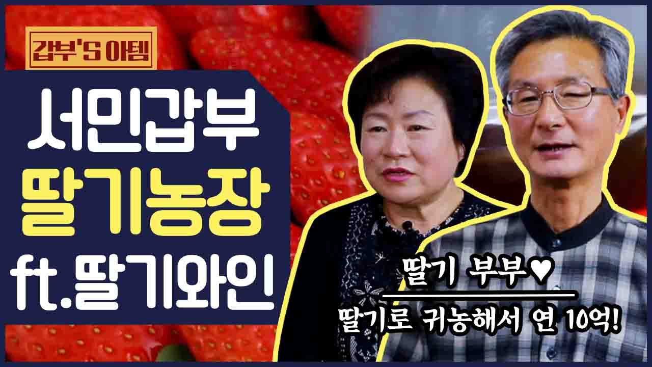 [갑부's 아템] 10억짜리 딸기가 있다?! 전세계를 ....