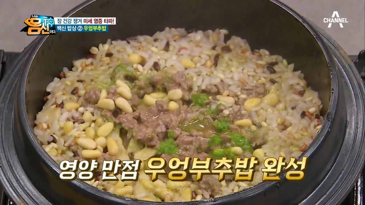 비주얼도 영양도 합격~ 미세 염증 없애줄 ★우엉 부추밥....