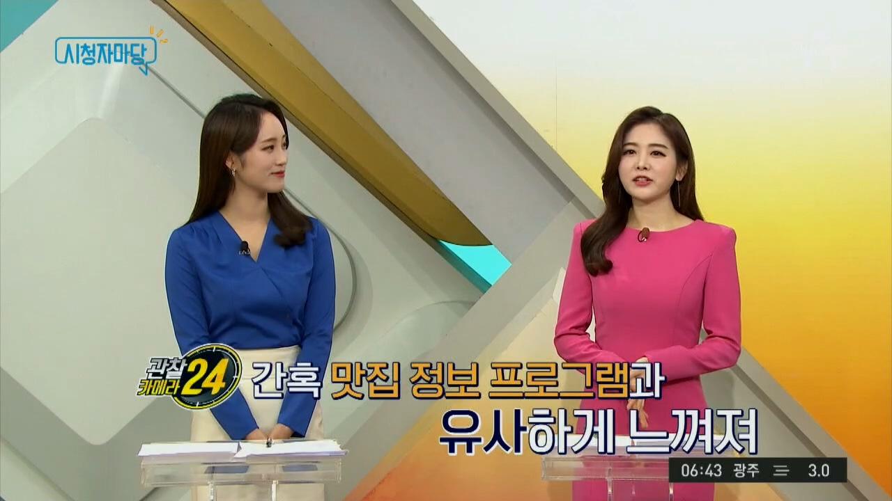 채널A 시청자 마당 429회
