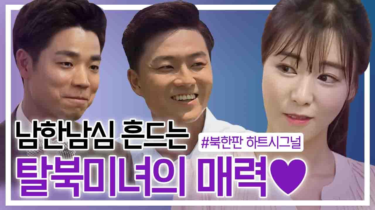 [세이하이 탈북미녀] 북한미녀들이 한 자리에♥ 두근두근....