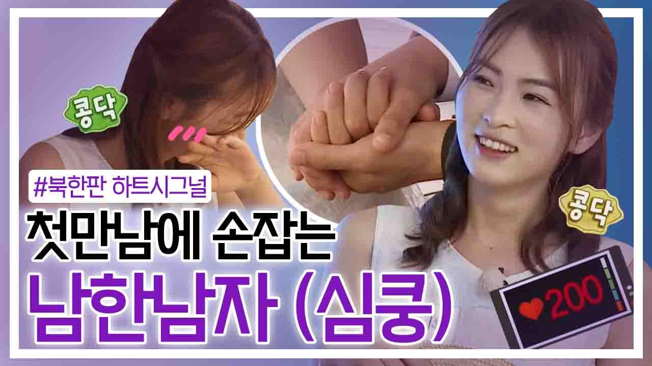 [세이하이 탈북미녀] 북한여자♥남한남자의 첫 데이트! ....