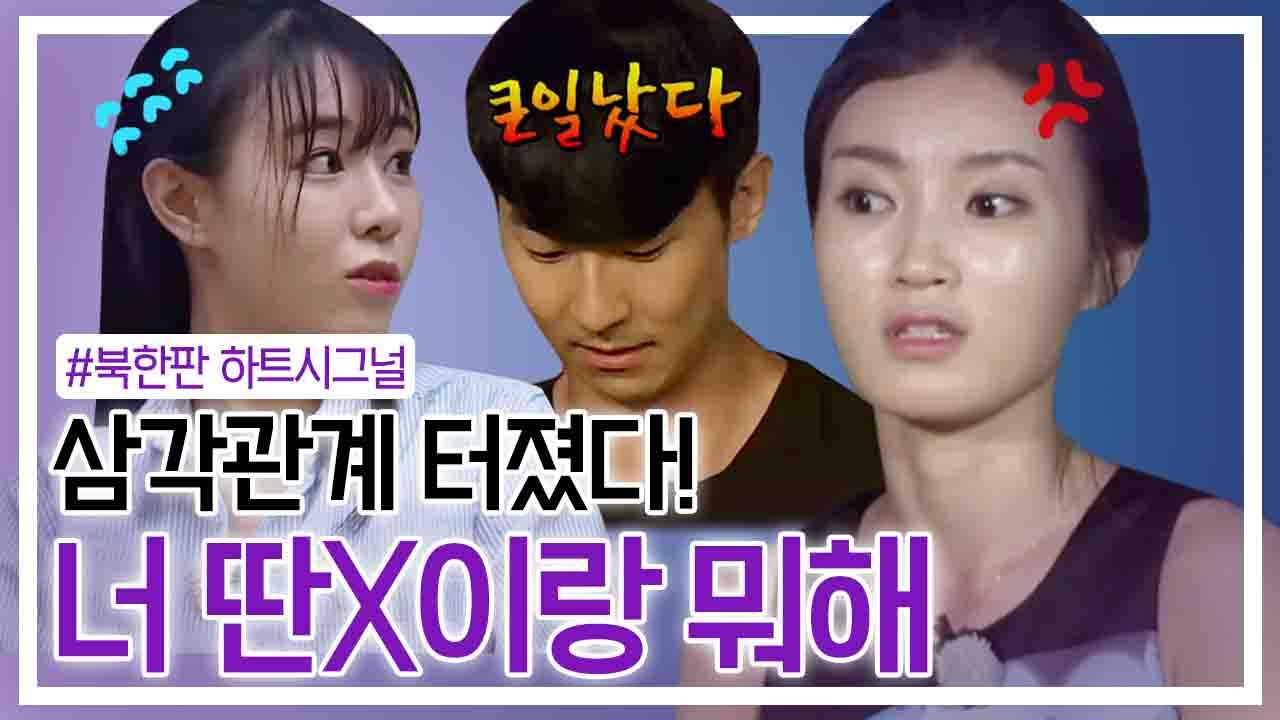 [세이하이 탈북미녀] 통일촌 삼각관계 등판♨ 연하남을 ....