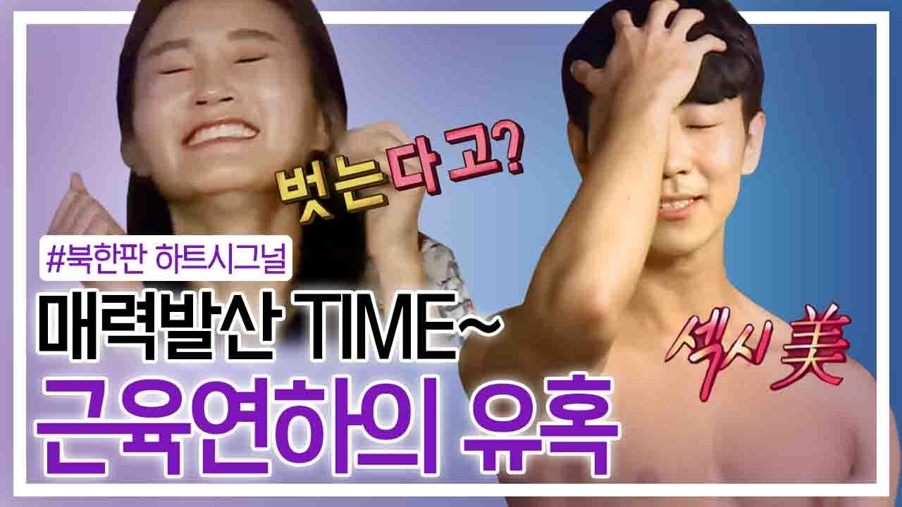 [세이하이 탈북미녀] 맞선 남녀 매력발산 TIME (두....
