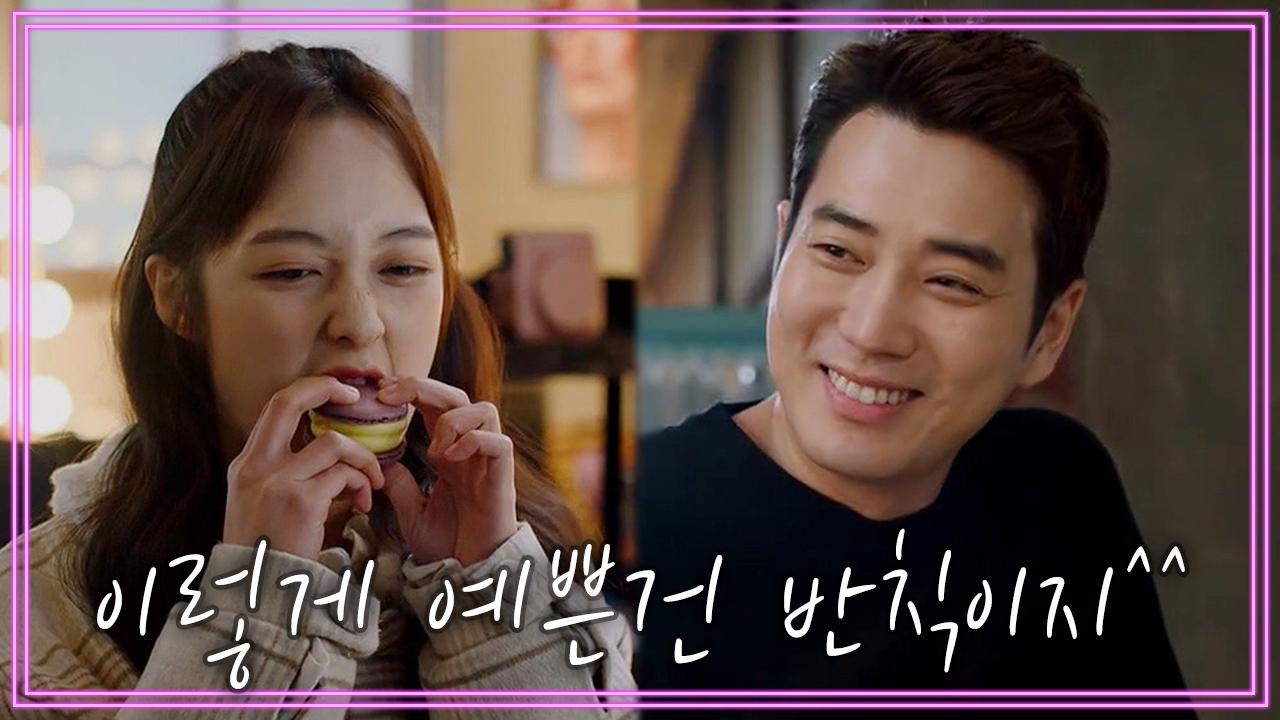 (달달주의♡) 마카롱으로 애정표현?! 김보라가 귀여워 ....