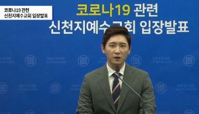 """신천지, 공식 입장 발표…""""우리가 코로나 피해자"""""""