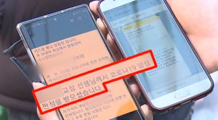 """""""교장 선생님 확진""""…교직원 30명도 자가 격리"""