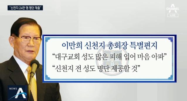 """이만희 """"교인 명단 제공""""…신천지 전수조사 속도 붙나"""