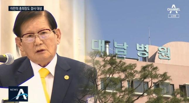 청도 대남병원서 형 장례식…이만희, 이후 행방 '묘연'