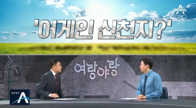 [여랑야랑]'어게인 신천지?'…선거철마다 도지는 '신천....