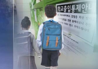 """'긴급 돌봄' 지원도 찜찜…학부모들 """"안심 안 된다"""""""