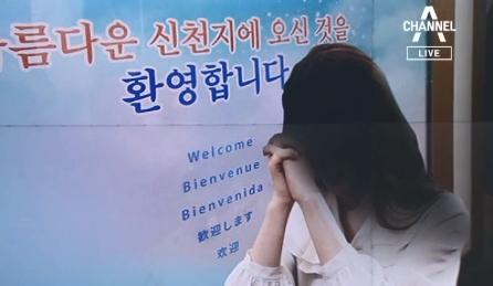 과천 신천지 9천여 명 추적…16일 예배가 '분기점'