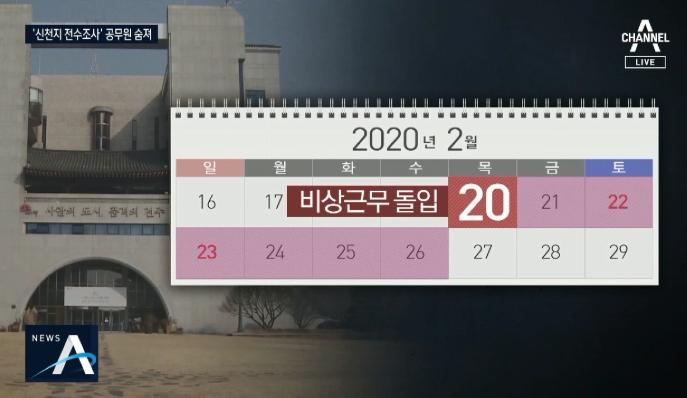 '신천지 전수조사' 전주 공무원 사망…과로사 추정
