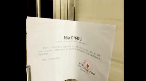 """중국, 한국인 집에 봉인딱지 붙여…""""관리 강화할 것"""""""
