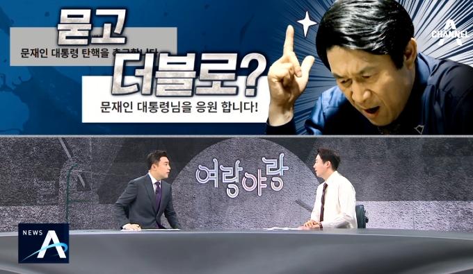 [여랑야랑]'묻고 더블로?'… 세 대결장 국민청원 / ....