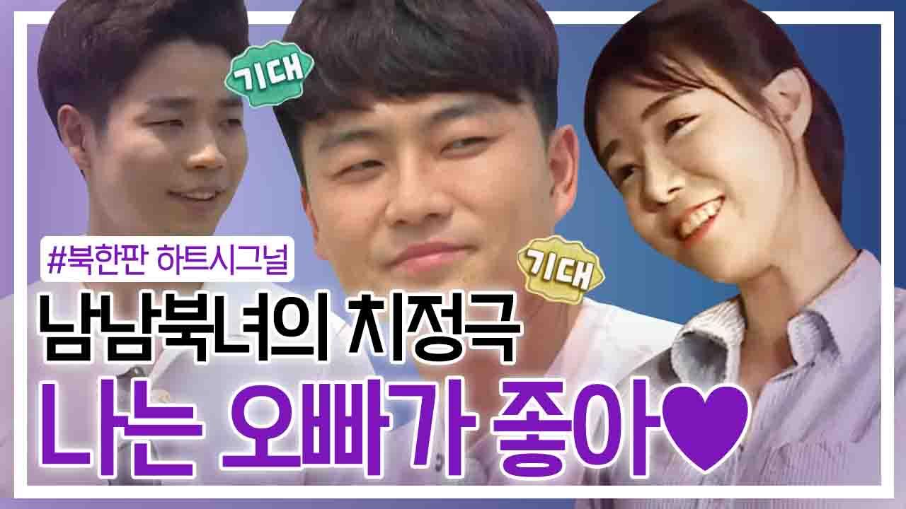 [세이하이 탈북미녀] 북한얼짱 소율과 데이트한 두 남자....