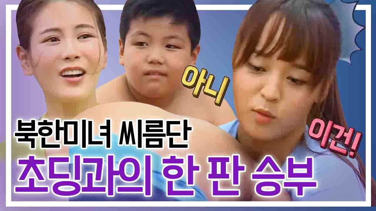 [세이하이 탈북미녀]