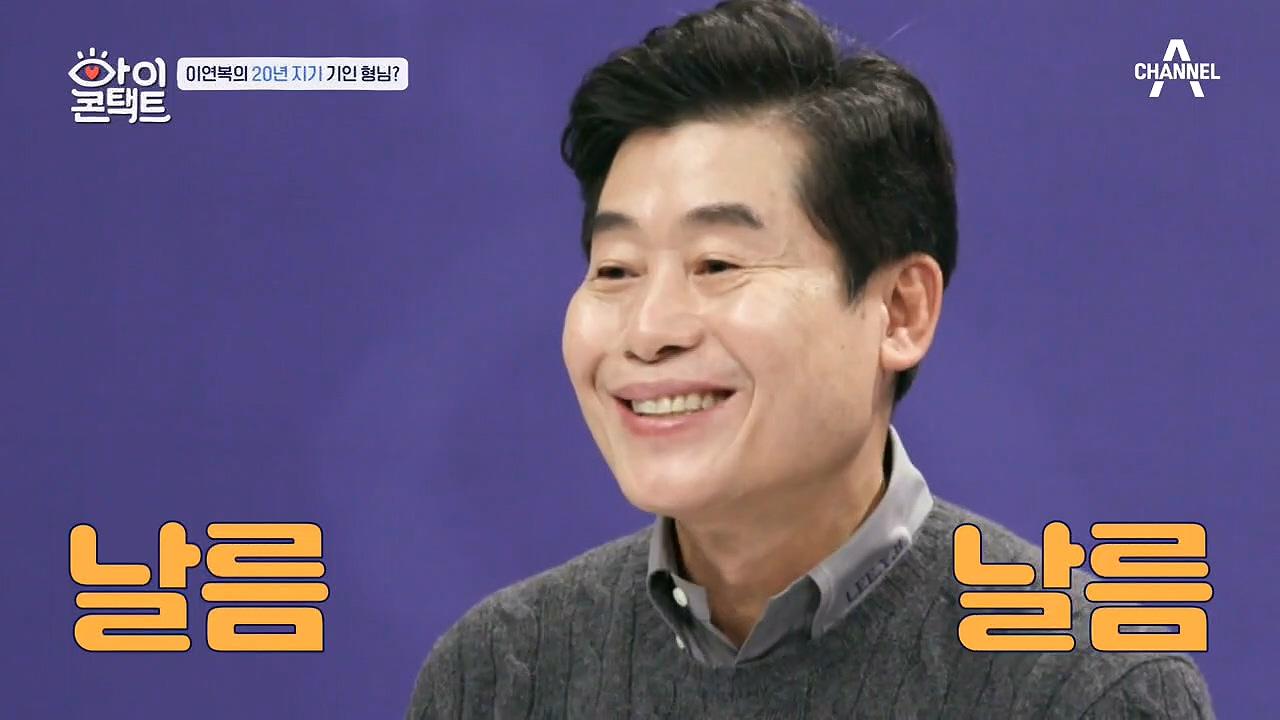 아이콘택트 29회