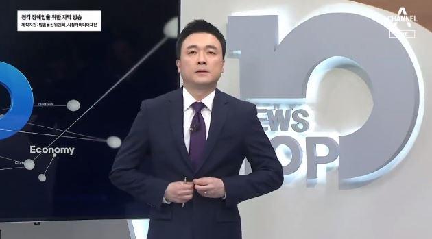 3월 5일 뉴스TOP10 오프닝