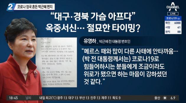 코로나 정국 흔든 박근혜 편지