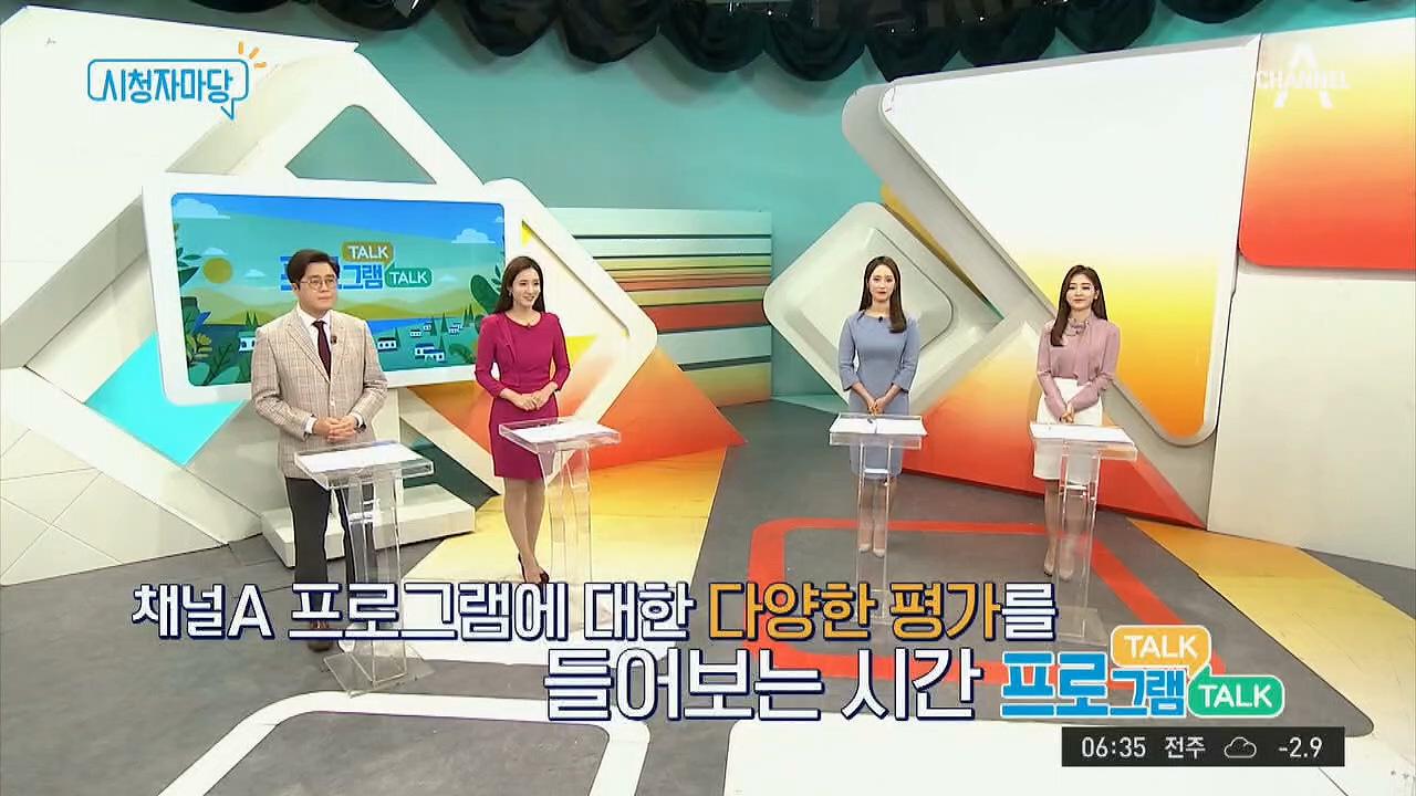 채널A 시청자 마당 431회