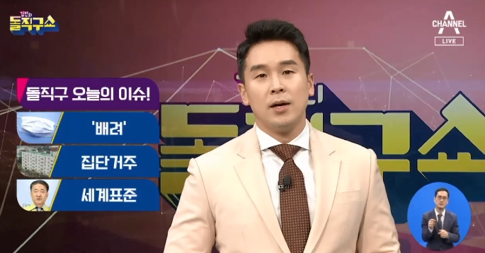 [2020.3.9] 김진의 돌직구쇼 433회