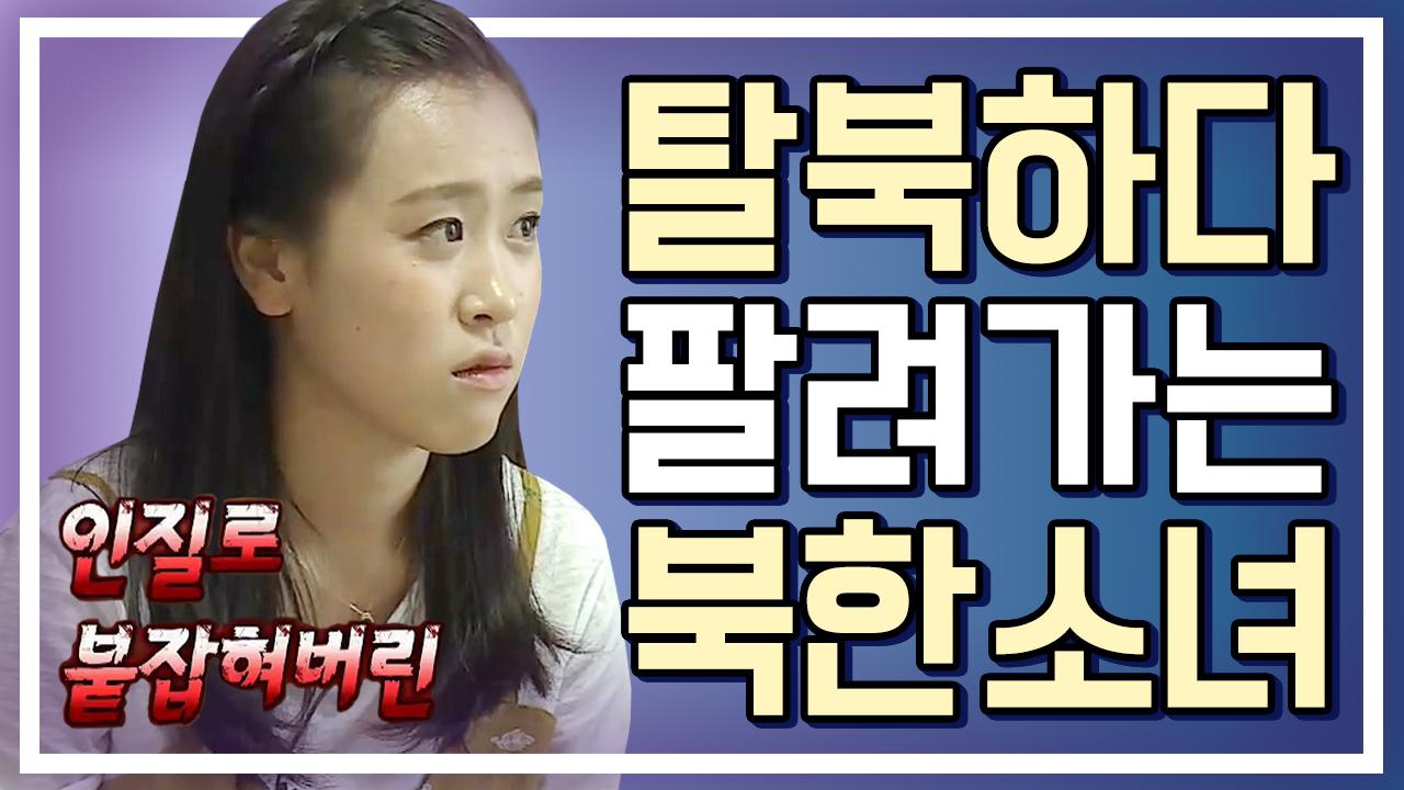 [세이하이 탈북미녀] 남한 새내기 미향! 탈북 도중 단....