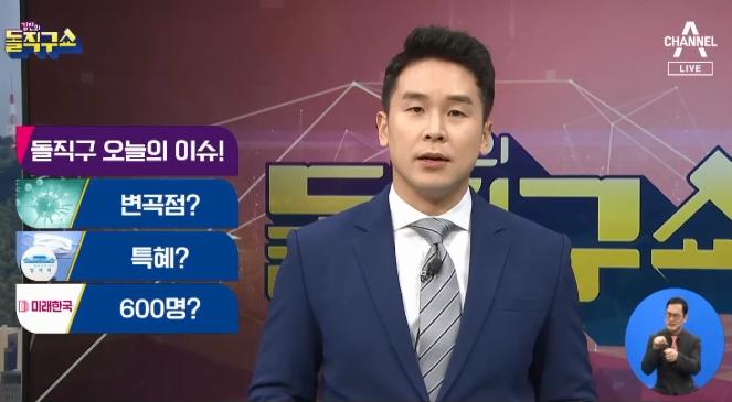 [2020.3.10] 김진의 돌직구쇼 434회