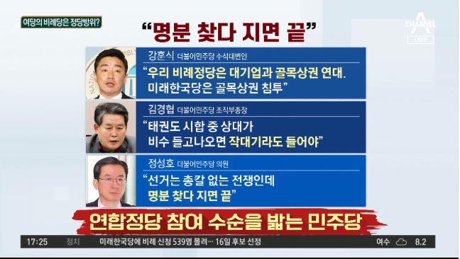 """""""명분 찾다 지면 끝""""…민주당, 연합정당 참여 수순"""