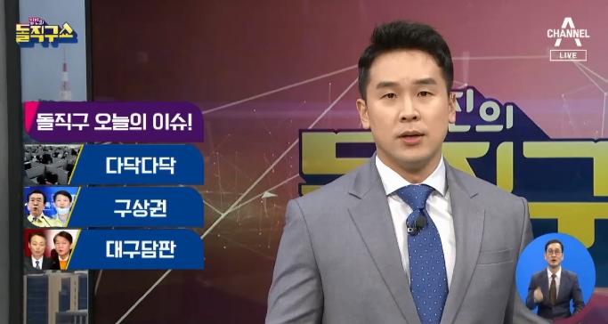 [2020.3.11] 김진의 돌직구쇼 435회