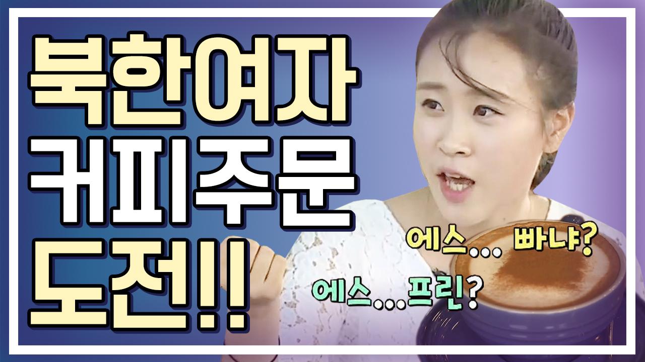 [세이하이 탈북미녀] ♨대환장 파티♨ 북한 여자의 남한....
