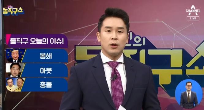 [2020.3.13] 김진의 돌직구쇼 437회