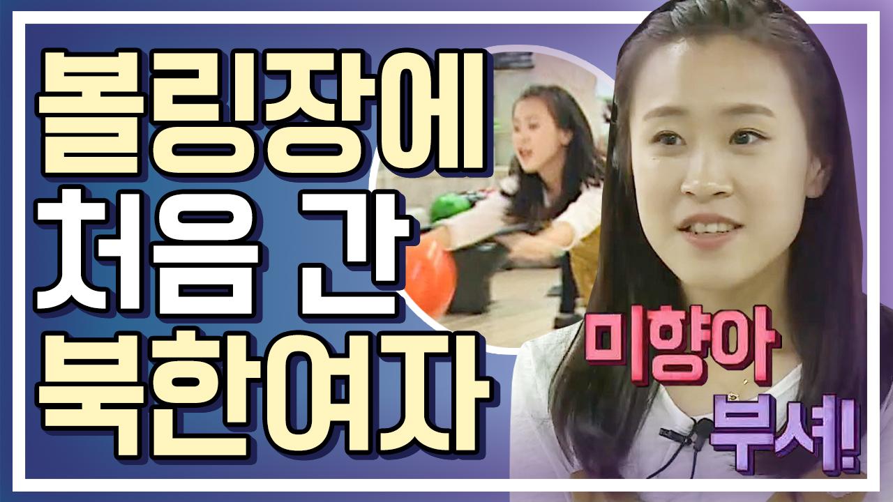 [세이하이 탈북미녀] 이것은 볼링인가 농구인가! 북한 ....