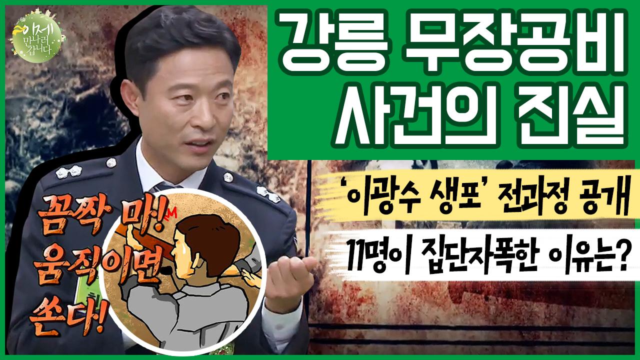 [이만갑 모아보기] ※특집※ 북한 무장공비가 잠수함을 ....