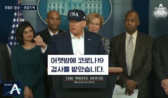 트럼프, 코로나19 검사 결과 '음성'…웃음기 사라져