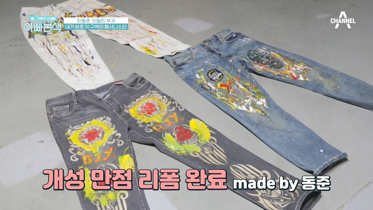 아빠본색 191회